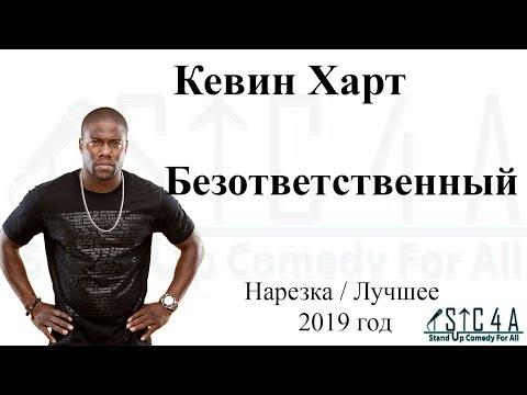 Кевин Харт - Безответственный (2019) - Лучшие шутки