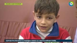 Сирийских детей привезли на лечение в Петербург