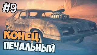 Mad Max прохождение на русском - Грустная концовка, конец - Часть 9
