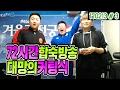 K3 72시간 합숙방송 시작! 대망의 커팅식 (17.02.13 #3) 봉준&케이&기훈