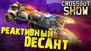 Crossout Show: Реактивный десант