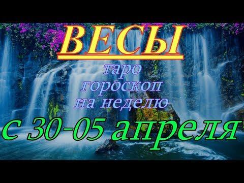 ГОРОСКОП ВЕСЫ С 30 МАРТА ПО 05 АПРЕЛЯ.2020