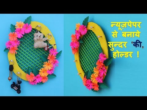 Best out of waste wall hanging idea || DIY Key Holder || Cool craft idea