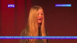 Молодежный театр «Лукоморье» подготовил спектакль о войне «Высокие травы»