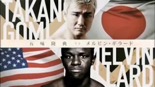 Takanori Gomi vs Melvin Guillard Rizin 11 Fights with Friends commentary