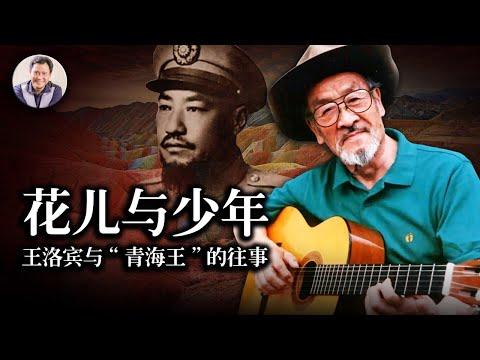 江峰时刻:王洛宾与马步芳那段尘封的历史(历史上的今天12月28日)