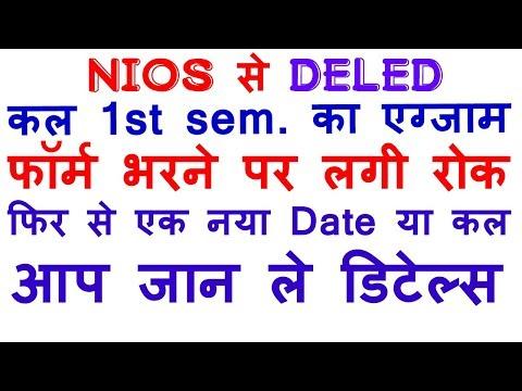NIOS DELED 1st Sem. exam form date स्थगित या कल