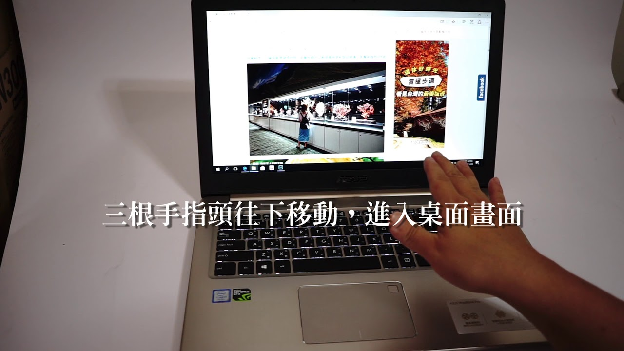 ASUS VivoBook Pro 15 觸控面板手勢操作介紹 - YouTube