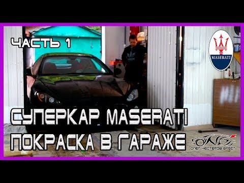 СУПЕРКАР Maserati КУЗОВНОЙ ремонт и покраска в обычном гараже