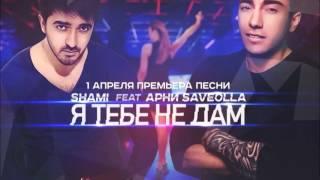 Shami Feat Арни Saveolla Я тебе не дам