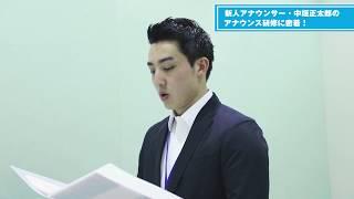 新人アナはラガーマン! 中垣正太郎アナウンサーのすべてに迫る【テレ東...