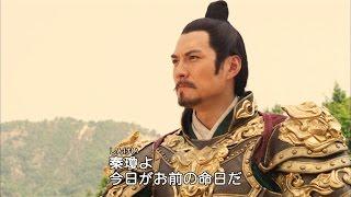 隋唐演義 ~集いし46人の英雄と滅びゆく帝国~ 第14話