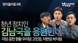 정치클리핑 6회 - 청년정치인 김남국을 응원한다!! 각당 공천 현황 우리당 고민정, 자한당 하지원