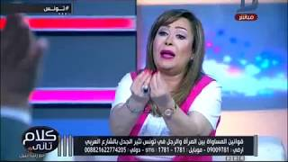 كلام تانى  كاتبة صحفية :الرِق لم يُحرمة الإسلام وتم منعة بالقانون..شاهد الرد