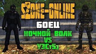 sZone-Online [Боец | Ночной Волк vs УЭСт5з]