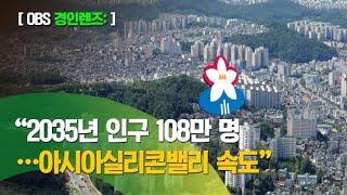 """성남시 """"2035년 인구 108만…亞실리콘밸리 속도"""""""