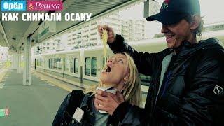 Орёл и Решка. Кругосветка. #21 Осака. Как это снимали. RUS