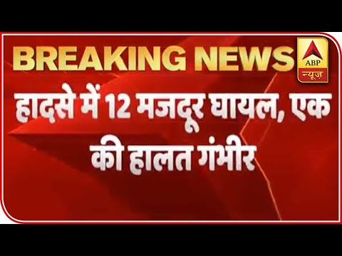 Bihar: 2 Dead,12 Injured In An Accident In Samastipur | ABP News