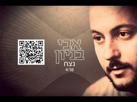 אבי בניון נצח Avi Benayoun