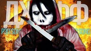 КАП-КАП - ДЖЕФФ УБИЙЦА РЭП ( КРИПИПАСТА ) | Jeff The Killer ( Creepypasta ) Rap SONG