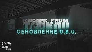 УРА! ВАЙП! Дожил до патча в Escape From Tarkov