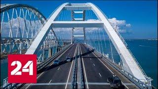 Украинцы похоронили Крымский мост. 60 минут от 11.01.19