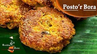 Postor Bora Recipe | পোস্তর বড়া | Posto Bora Bhaja | Poppy seed Fritters