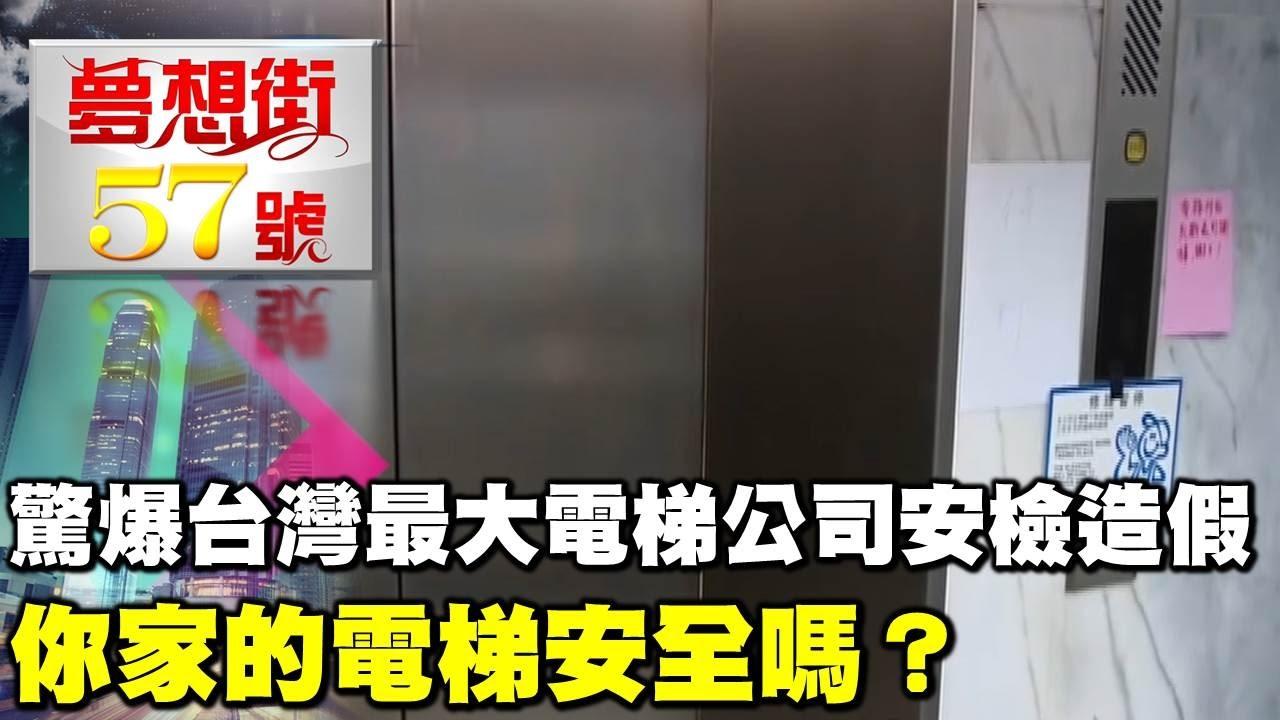 驚爆臺灣最大電梯公司安檢造假 你家的電梯安全嗎?《夢想街57號》2017.02.22 - YouTube