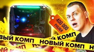 КУПИЛ НОВЫЙ КОМП за 400 000 РУБЛЕЙ