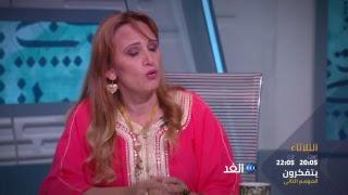 البث المباشر لقناة الغد | Alghad TV Live streaming
