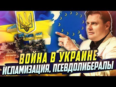 Е. Понасенков: о войне в Украине, исламизации и псевдолибералах!!!