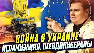 Евгений Понасенков: о войне в Украине, исламизации и псевдолибералах!!!