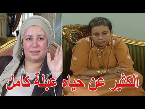 الكثير عن حياه عبلة كامل تزوجت محمود الجندي بمهر 25 قرش قصة حياة المشاهير Youtube