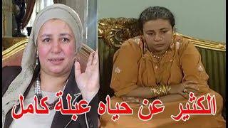 الكثير عن حياه عبلة كامل تزوجت محمود الجندي بمهر 25 قرش !! - قصة حياة المشاهير