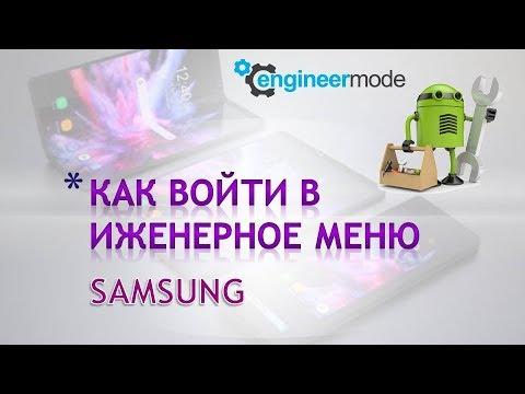 Инженерное меню самсунг.Как открыть инженерное меню Samsung