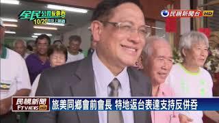 「胖鯨號」到台南 總召郭倍宏回故巡迴宣揚理念-民視新聞
