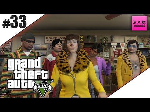 #33�生放�】三人称+標準�Grand Theft Auto V�GTA5】