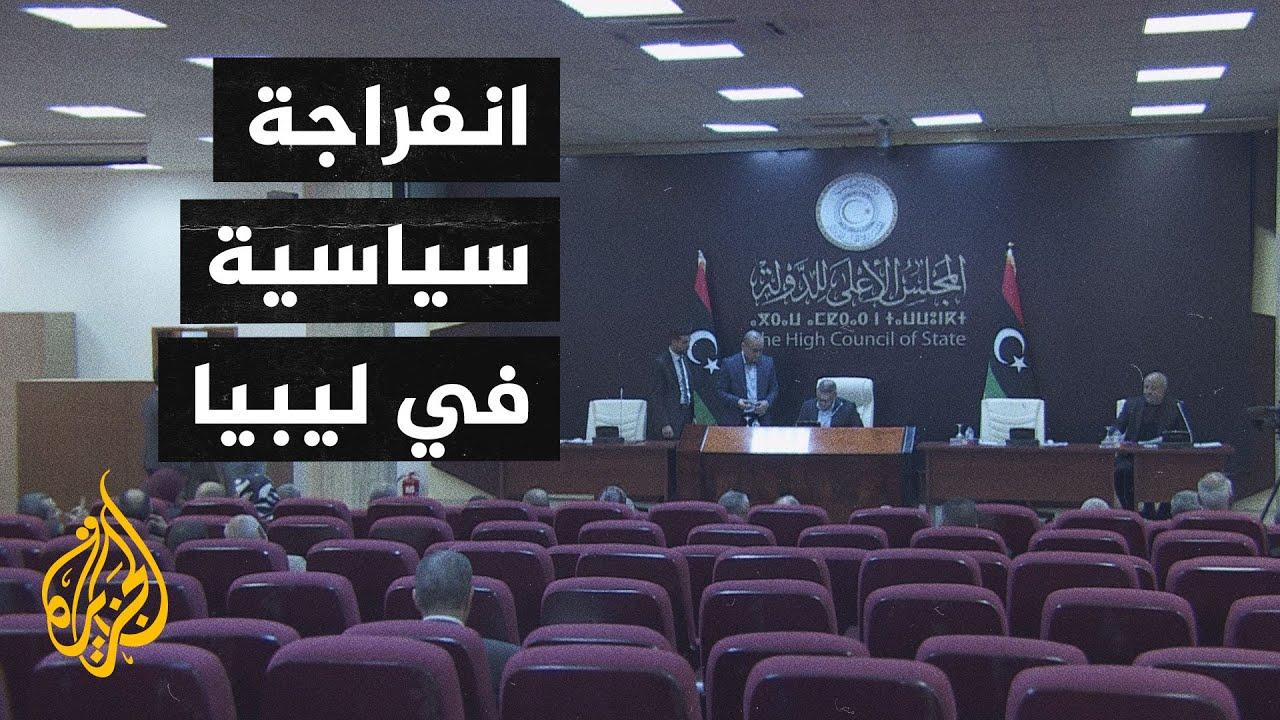 المجلس الأعلى للدولة في ليبيا يقر قانوني الانتخابات الرئاسية والبرلمانية  - نشر قبل 51 دقيقة
