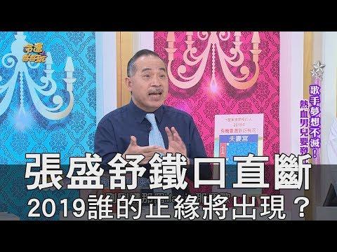【精華版】張盛舒鐵口直斷!2019誰的正緣將出現?