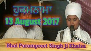 ਹੁਕਮਨਾਮਾ 13 August 2017 Bhai Parampreet Singh Ji Khalsa