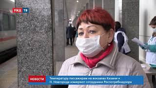 Прибывшим на поезде из Москвы и Санкт-Петербурга измеряют температуру || Новости 28.04.2020