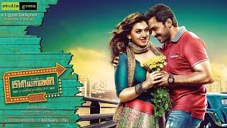 Tamil Super Hit Action Movies | Karthi Tamil Full Movie | Tamil New Movie | Full HD