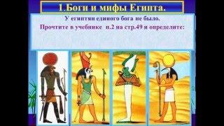 Религия в древнем Египте