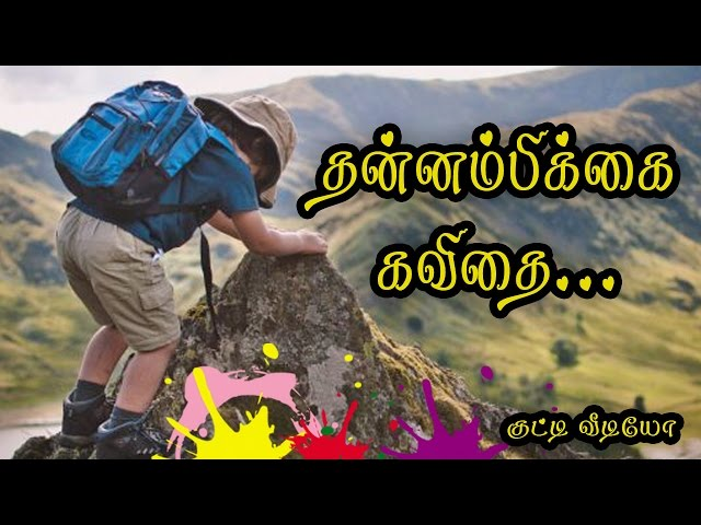 ???????????? ????? ?????? ?????? {Motivational Tamil Video} #023