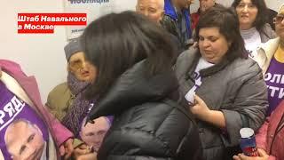 Московский штаб навального Напали Отряды Путина Бешанные бабушки зомби срочная новость