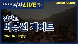 김상교, 버닝썬 게이트 / 시사대담 (2020.07.10 방송) [공병호TV]