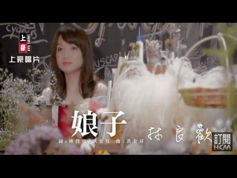 【首播】林良歡-娘子(官方完整版MV) HD