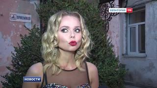 «Блестящая» Ксения Новикова выступила в Евпатории