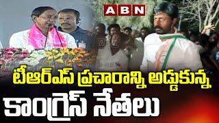 టీఆర్ఎస్ ప్రచారాన్ని అడ్డుకున్న కాంగ్రెస్ నేతలు    Nagarjuna Sagar By Elections    ABN Telugu