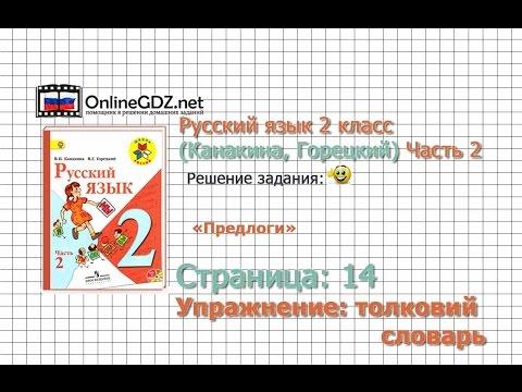 Страница 102 Упражнение 175 «Местоимение» - Русский язык 2 класс (Канакина, Горецкий) Часть 2